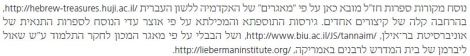 Prof. Shamma Friedman exhibits the proper edicate for citing transcriptions of rabbinic texts available online.