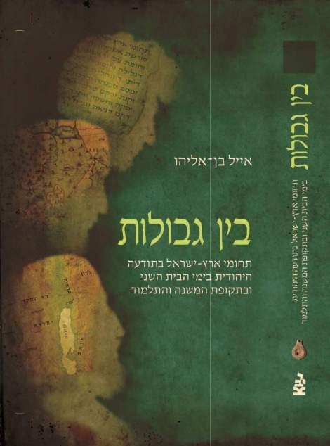 borders_book_cover_l