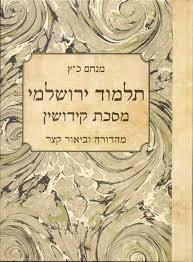 Katz Yerushalmi